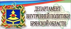 сайт департамента внутренней политики